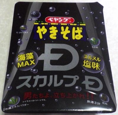 12/3発売 ペヤング スカルプDやきそば