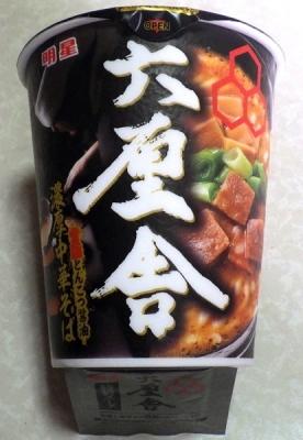 10/16発売 六厘舎 濃厚中華そば 背脂とんこつ醤油