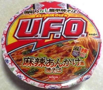 10/15発売 日清焼そば U.F.O. 湯切りなし 麻辣あんかけ風焼そば