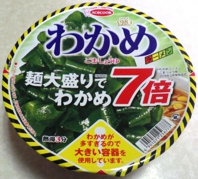 9/11発売 わかめラーメン 麺大盛りでわかめ7倍