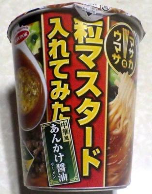 1/28発売 マサカのウマサ 中華風あんかけ醤油ラーメン×粒マスタード入れてみた