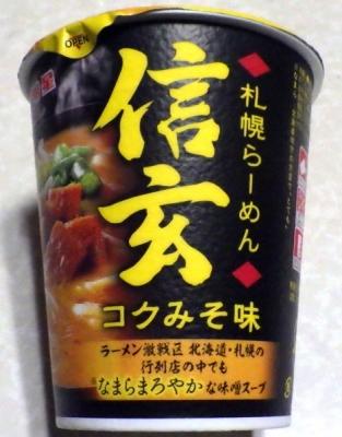 2/11発売 札幌らーめん信玄 コクみそ味