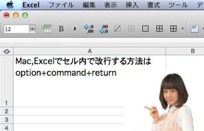 エクセル セル 内 改行 mac