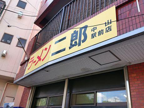 中山駅前_20181111