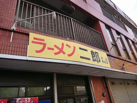 中山駅前_20181209