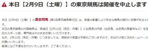 【競馬】東京競馬中止決定
