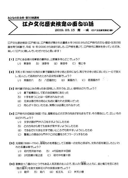 江戸検定模擬試験問題1