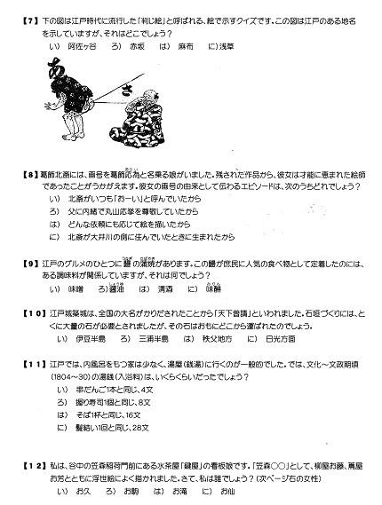 江戸検定模擬試験問題2
