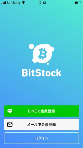 BitStock(ビットストック)アプリ導入①