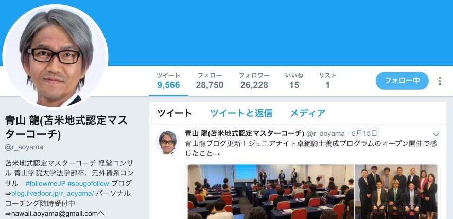 青山龍Twitter
