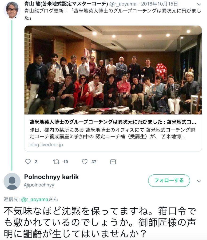 青山龍さん関係20190521204724png