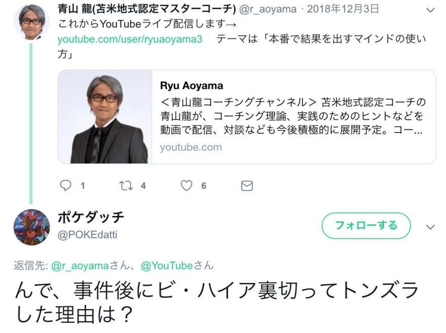 青山龍さん関係20190521204755png