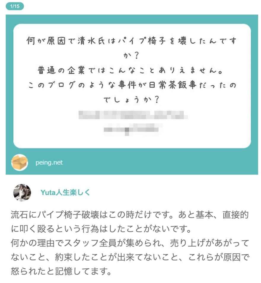 質問箱桜井悠太