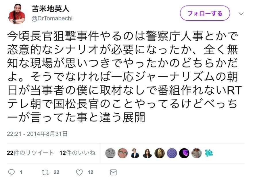 苫米地英人さんTwitter 2019-06-13 210409png