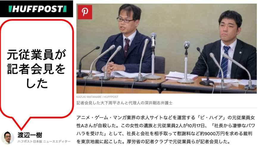 記者会見メディア6