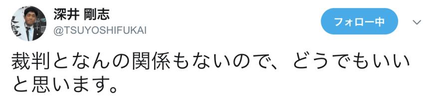 深井弁護士Twitter質問箱回答