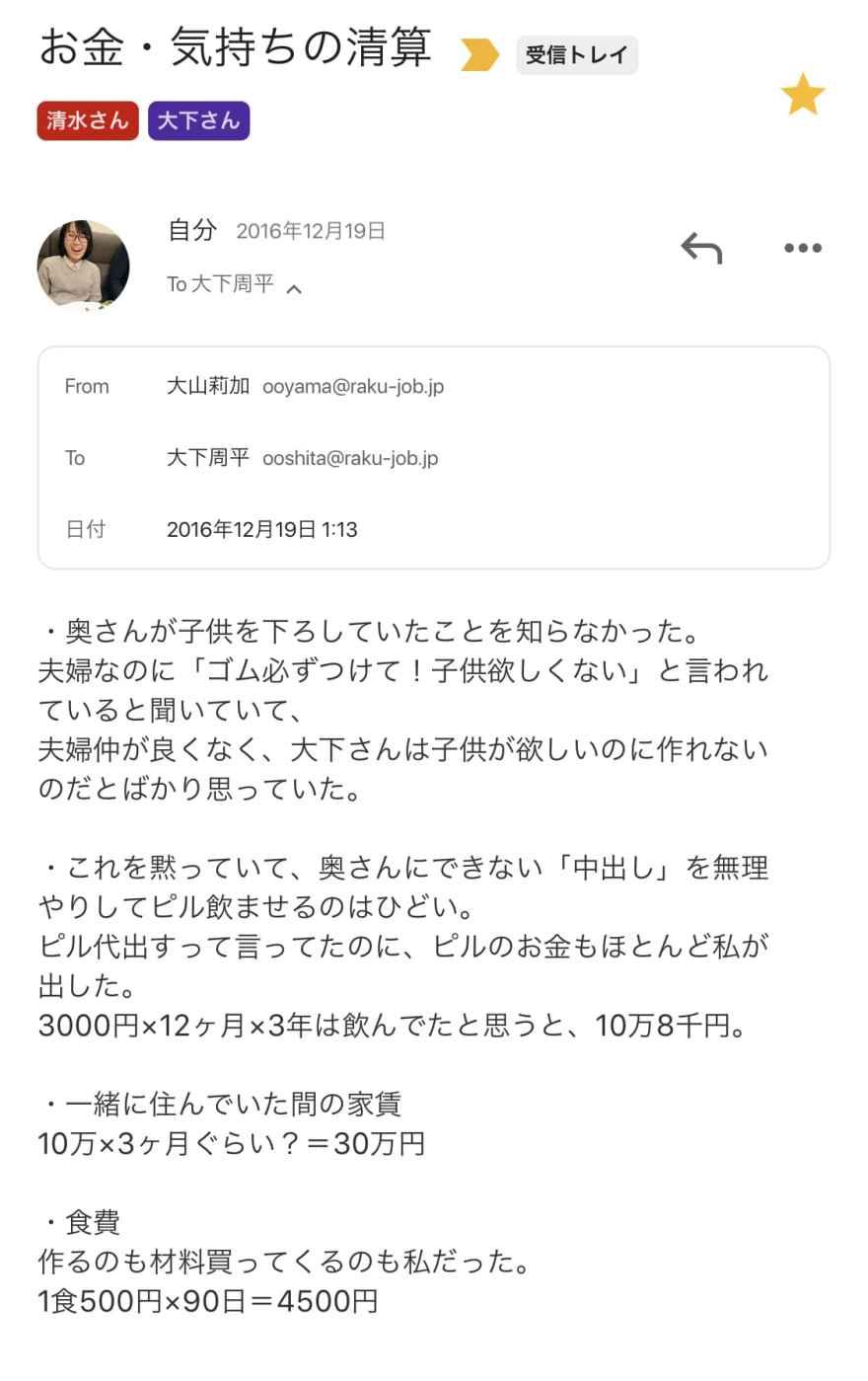 大下さんからのメール_7704
