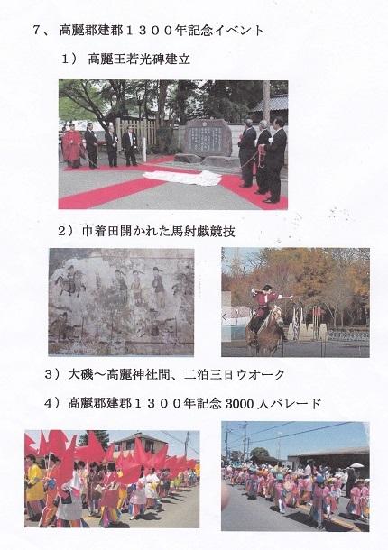高麗の里・歴史ロマンの旅4