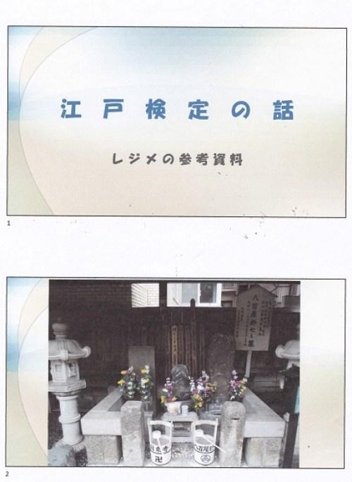 江戸検定の話パワポ資料1
