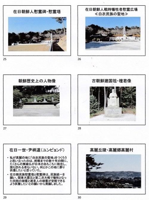 高麗の里・歴史ロマンの旅パワポ資料① 5