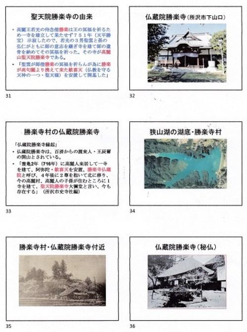 高麗の里・歴史ロマンの旅パワポ資料① 6