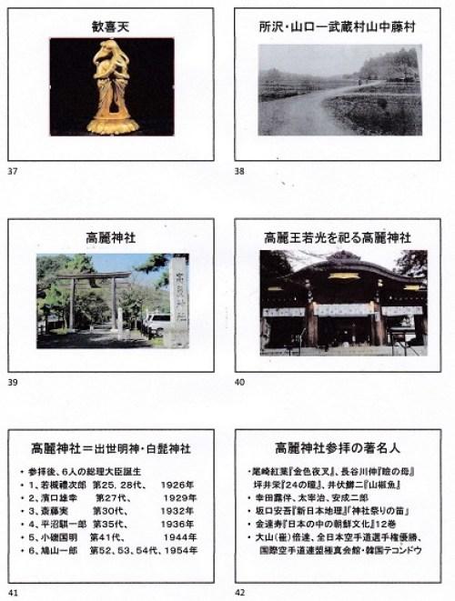 高麗の里・歴史ロマンの旅パワポ資料① 7