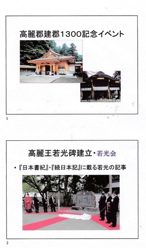 高麗の里・歴史ロマンの旅パワポ資料③1