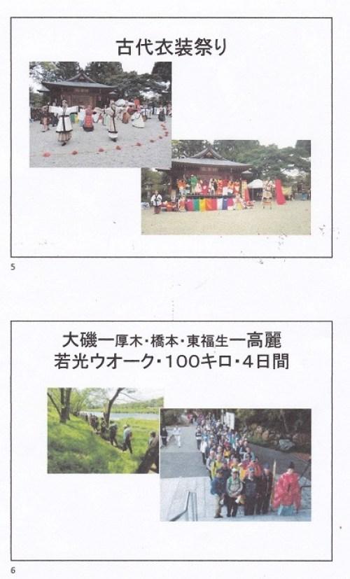 高麗の里・歴史ロマンの旅パワポ資料③3