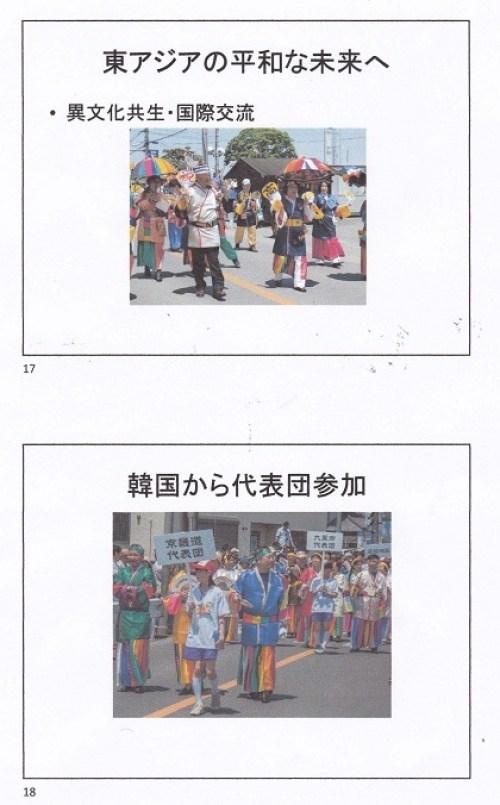 高麗の里・歴史ロマンの旅パワポ資料③9