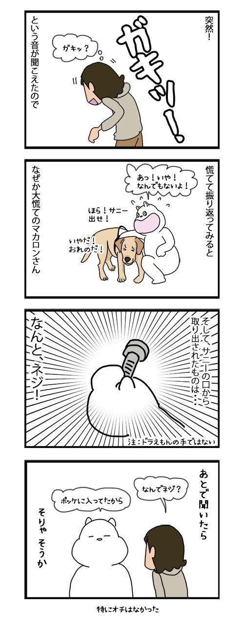 11072019_dogcomic_2.jpg