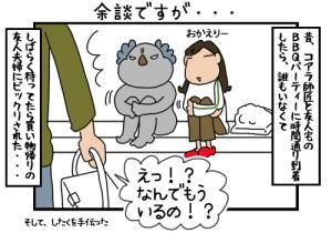 Jikangenshu_2.jpg