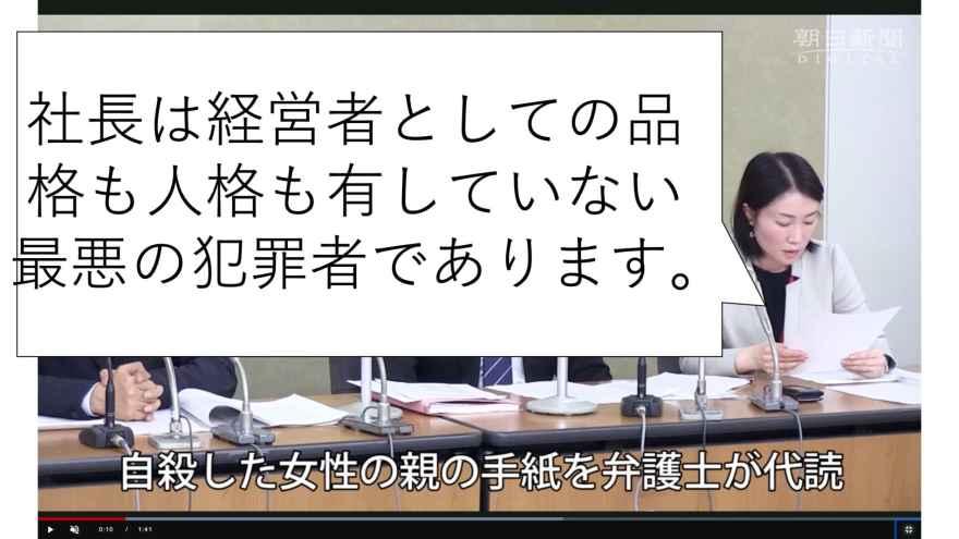 高田沙代子弁護士記者会見1