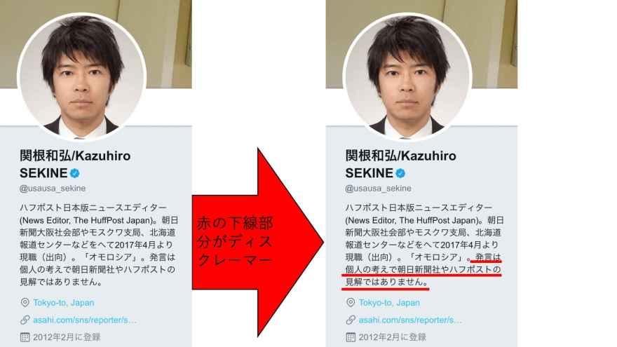 関根和弘Twitterプロフィールディスクレーマー2