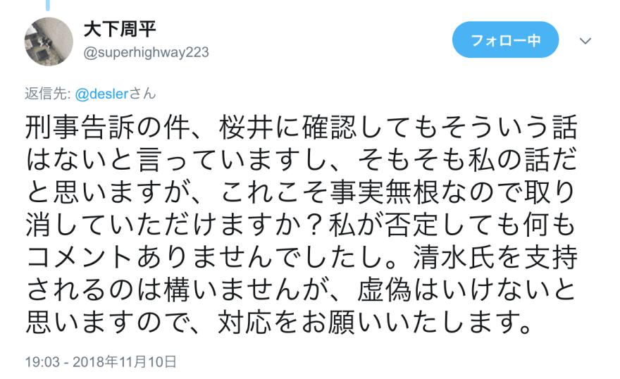 大下周平 刑事告訴の件、桜井に確認してもそういう話はないと言っていますし、そもそも私の話だと思いますが、これこそ事実無根なので取り消していただけますか?