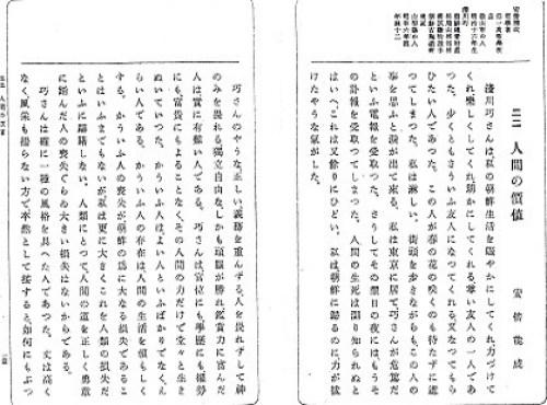 浅川巧教科書追悼 2