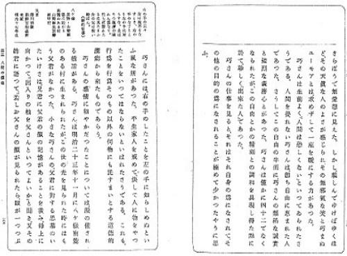 浅川巧教科書追悼 3