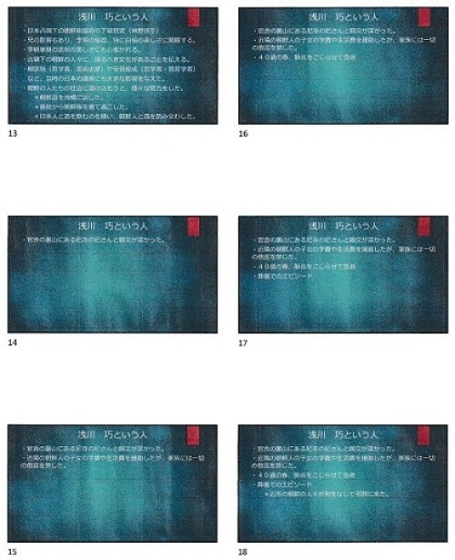 浅川巧パワポ資料3