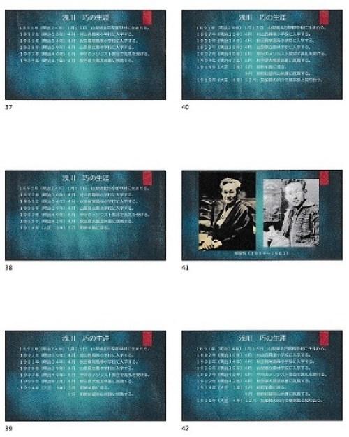 浅川巧パワポ資料7