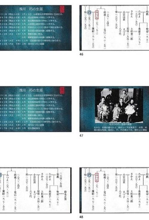 浅川巧パワポ資料8