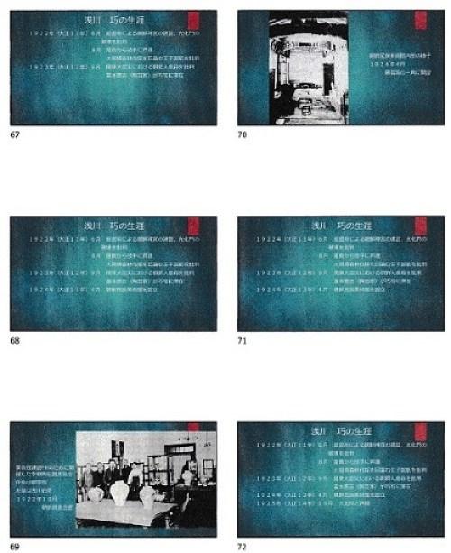 浅川巧パワポ資料12