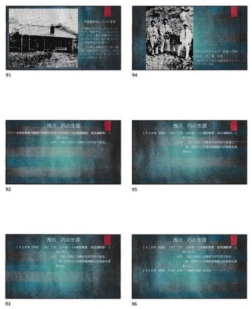 浅川巧パワポ資料16