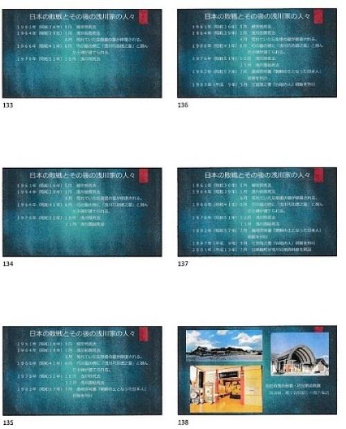 浅川巧パワポ資料22