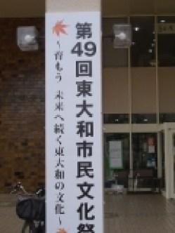 市民文化祭12