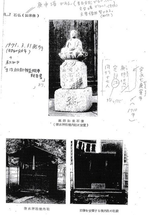 清水神社の庚申塔2