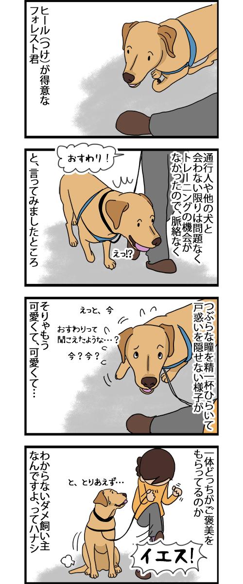 01102020_dogcomic.jpg