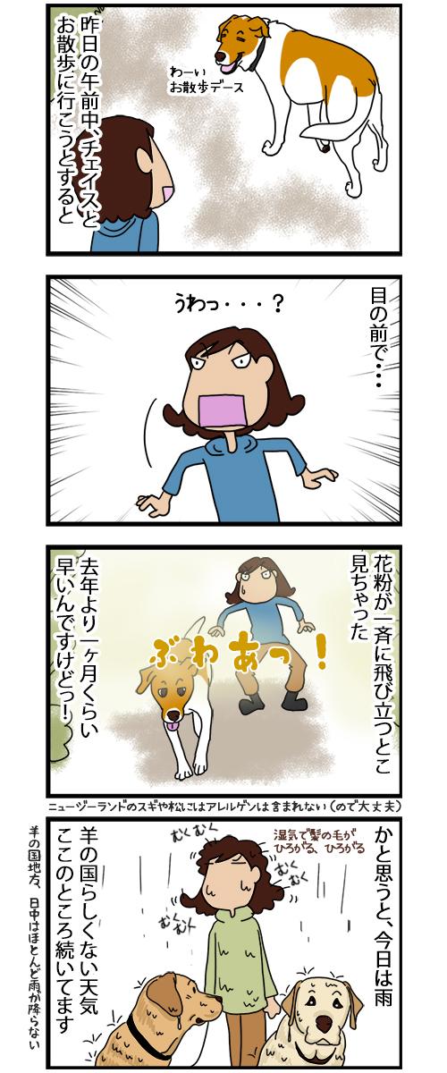 07082020_dogcomic.jpg