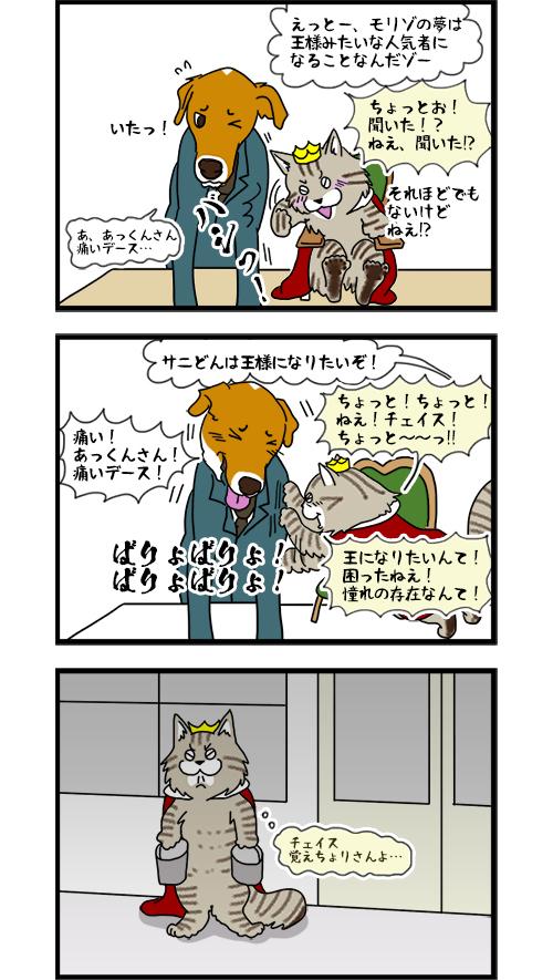 16052020_dogcomic2.jpg
