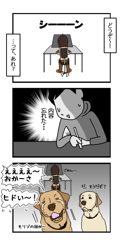 16072020_dogcomic.jpg