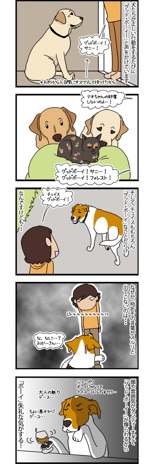 18102020_dogcomic.jpg