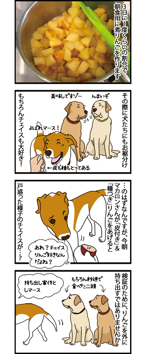 04032021_dogcomic_1.jpg
